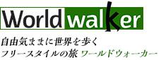 Worldwalker|自由気ままに世界を歩くフリースタイルの旅 ワールドウォーカー